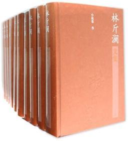 林斤澜文集(十卷)