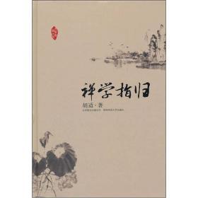 禅学指归(胡适)ISBN9787550204447北京联合KL03896全新正版出版社库存新书B39