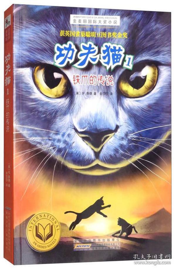 铁爪的传说-功夫猫-1