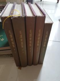 毛泽东选集(第一到五卷)