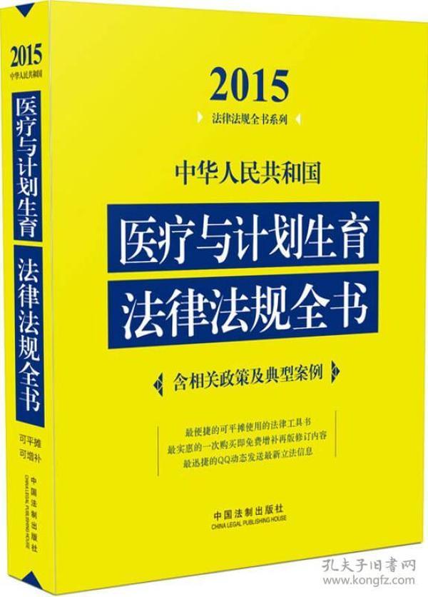 2015法律法规全书系列:中华人民共和国医疗与计划生育法律法规全书(含相关政策及典型案例)