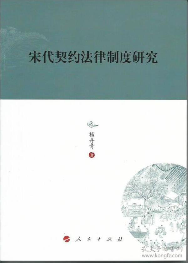 宋代契约法律制度研究—河北大学历史学丛书(第三辑)