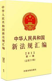 中华人民共和国新法规汇编(2015年第1辑·总第215辑)