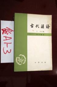 古代汉语(修订本)第一册   王力主编 1987印