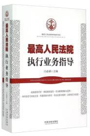 正版yj-9787509360279-最高人民法院执行业务指导