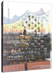 C3建筑立场系列丛书(75):跨越时光的屋顶/景观与建筑设计系列