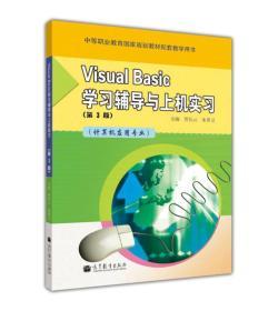 Visual Basic学习辅导与上机实习:计算机应用专业(第3版)