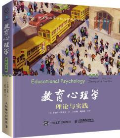 教育心理学:理论与实践(第10版,