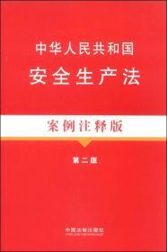 【正版】中华人民共和国安全生产法:案例注释版