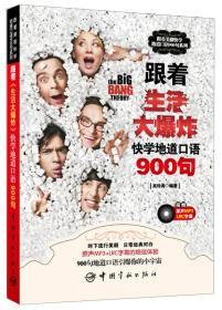 跟着美剧快学地道口语900句:跟着《生活大爆炸》快学地道口语900句