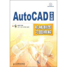 AutoCAD中文版机械制图习题精解