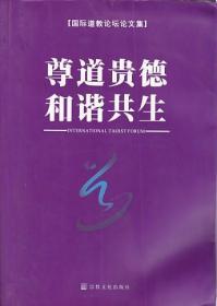 尊道贵德和谐共生 : 国际道教论坛论文集