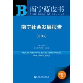 南宁蓝皮书:南宁社会发展报告(2017)