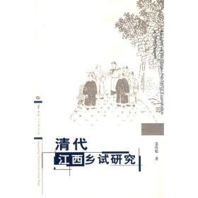 清代江西乡试研究 9787562241898