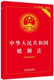 中华人民共和国婚姻法(实用版)(2015最新版·婚姻法)(含最新案例指导)