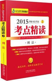 2015国家司法考研考点精读2