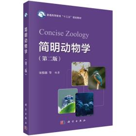 简明动物学第二版 宋憬愚 科学出版社 9787030523662