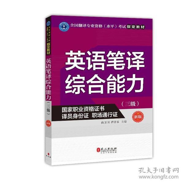英语笔译综合能力(三级)(新版)
