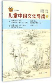 太湖大学堂丛书:儿童中国文化导读6(修订版)