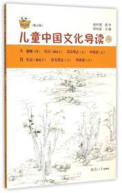 太湖大学堂丛书:儿童中国文化导读15(修订版)