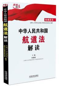 中华人民共和国航道法解读