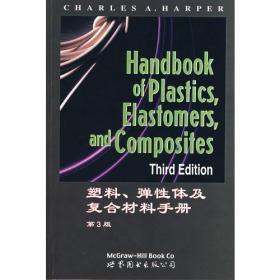 塑料、弹性体及复合材料手册(第3版)(英文版)
