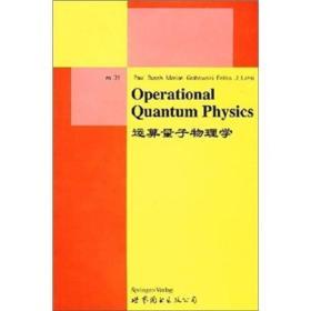 运算量子物理学