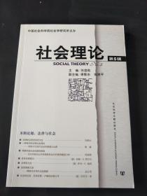 社会理论(第5辑)