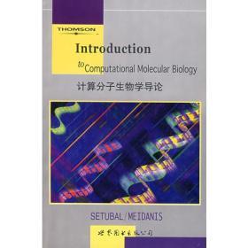 计算分子生物学导论(英文版)