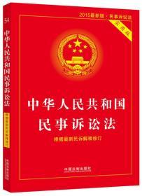 中华人民共和国民事诉讼法实用版(根据最新民诉解释修订 2015最新版 实用版)