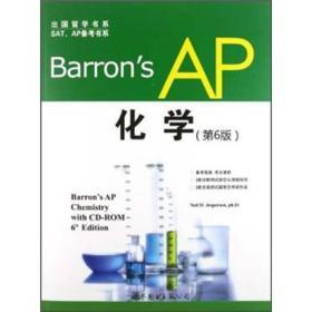 出国留学书系·SAT、AP备考书系:Barron's AP 化学(第6版)