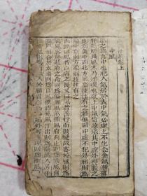 清代木刻版医书精品(病機沙篆)上下两集合订一册全