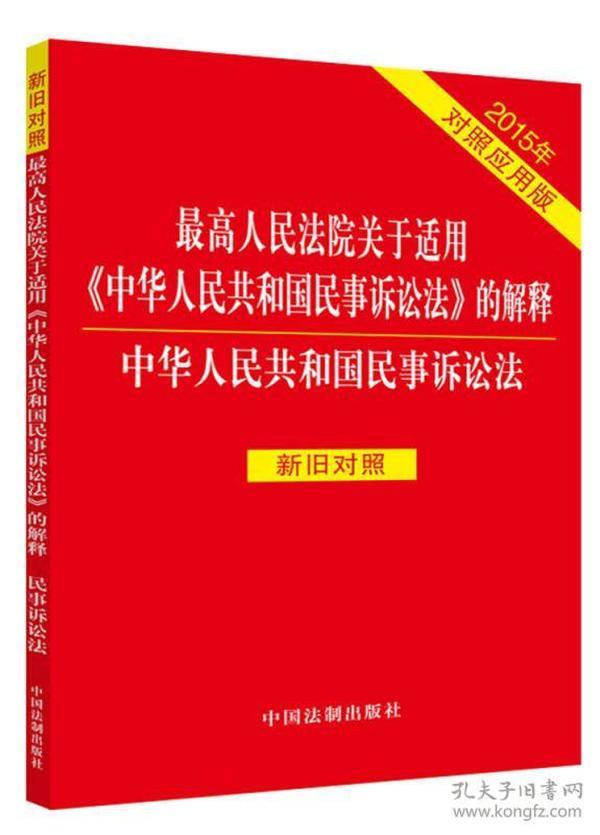 2015年-最高人民法院关于适用<<中华人民共和国民事诉讼法>>的解释-中华人民共和国民事诉讼法-对照应用版-新旧对照