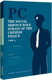 9787509361429-hs-中国警察的社会服务角色张力研究英文版