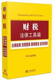 财税法律工具箱:法律政策 流程图表 案例要旨 应用准则(2015最新版)