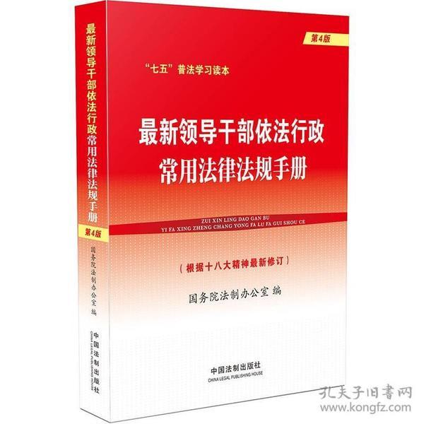 最新领导干部依法行政常用法律法规手册