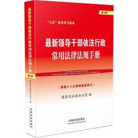 最新领导干部依法行政常用法律法规手册(根据十八大精神最新修订 第4版)