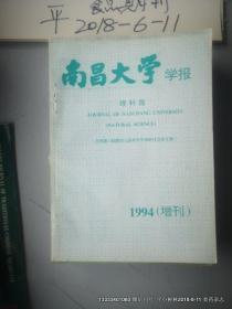 南昌大学学报理科版  1994年增刊全国第六届微量元素科学学术研讨会论文集