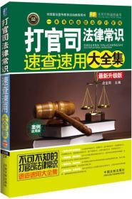 打官司法律常识速查速用大全集 案例应用版:最新升级版