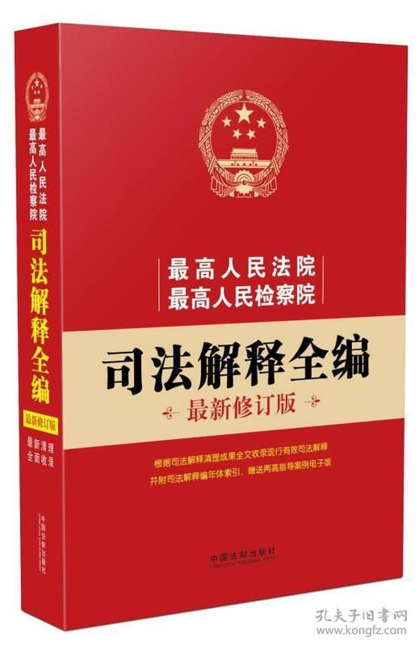 最高人民法院、最高人民检察院:司法解释全编(最新修订版)