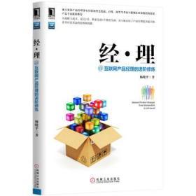 经理@互联网产品经理的进阶修炼 正版 杨晓平 9787111479017 机械工业出版社 正品书店