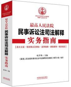 正版yj-9787509361573-最高人民法院民事诉讼法司法解释实务指南