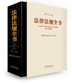 9787509361665-hs-法律法规全书(第十三版)
