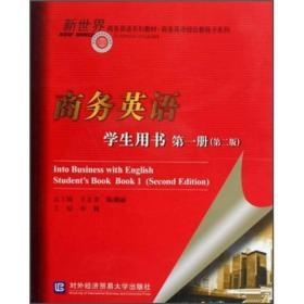 9787811343229-ms-新世界商务英语系列教材:商务英语[ 学生用书 第一册](本科教材)
