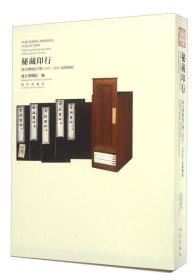 秘藏印行 故宫博物院早期(1925-1949)出版物展