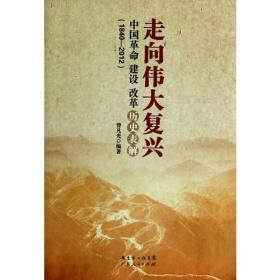 走向伟大复兴:中国革命  建设  改革历史表解(1840-2012)