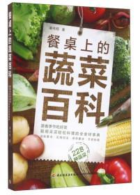 餐桌上的蔬菜百科