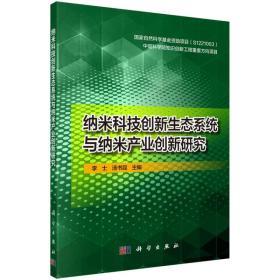纳米科技创新生态系统与纳米产业创新研究