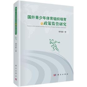国外青少年体育组织培育与政策监管研究