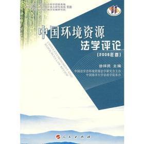 中国环境资源法学评论(2006年卷)